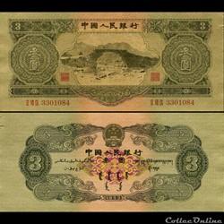 CHINE - PICK 868 - 3 YUAN 1953