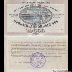 RUSSIE/U.R.S.S - PICK 251 a 1 - 10 000 R...