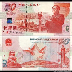 CHINE - PICK 891 - 50 YUAN 1999 Commémorative
