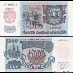 RUSSIE/U.R.S.S - PICK 252 a - 5 000 ROUB...