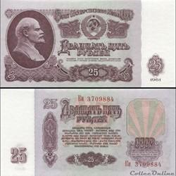 RUSSIE/U.R.S.S - PICK 234 b 1 - 25 ROUBL...