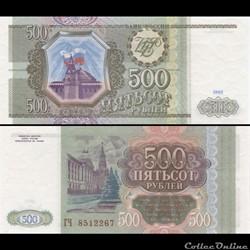 RUSSIE/U.R.S.S - PICK 256 - 500 ROUBLES ...