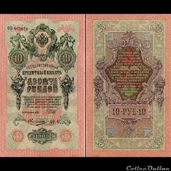 RUSSIE/U.R.S.S - PICK 11 cc10 - 10 ROUBLES - 1909