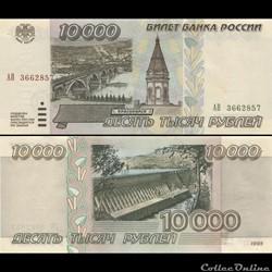 RUSSIE/U.R.S.S - PICK 263 - 10 000 ROUBL...
