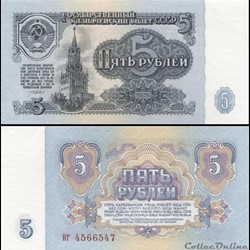 RUSSIE/U.R.S.S - PICK 224 a 3 - 5 ROUBLES - 1961