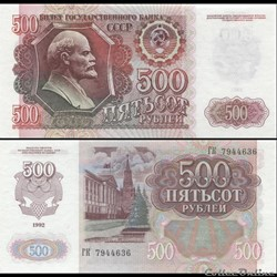 RUSSIE/U.R.S.S - PICK 249 a - 500 ROUBLE...