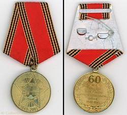 Médaille pour les Soixante ans de la Vic...