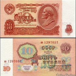 RUSSIE/U.R.S.S - PICK 233 a 4 - 10 ROUBLES - 1961