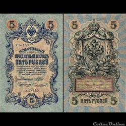 RUSSIE/U.R.S.S - PICK 35a.b012 - 5 ROUBL...