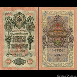 RUSSIE/U.R.S.S - PICK 11 ca11 - 10 ROUBL...