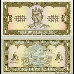 UKRAINE - PICK 103 a - 1 HRYVNIA - 1992