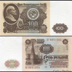 RUSSIE/U.R.S.S - PICK 236 a - 100 ROUBLES - 1961