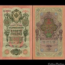 RUSSIE/U.R.S.S - PICK 11 cc13 - 10 ROUBLES - 1909