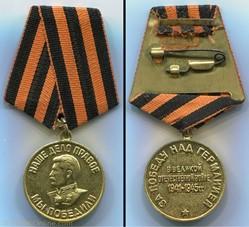 Médaille « Pour la victoire sur l'Allema...