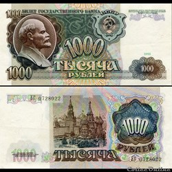 RUSSIE/U.R.S.S - PICK 246 a - 1000 ROUBL...