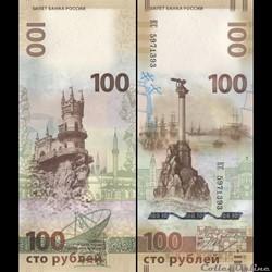 RUSSIE/U.R.S.S - PICK 275 b - 100 ROUBLE...