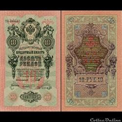 RUSSIE/U.R.S.S - PICK 11 ca05 - 10 ROUBLES - 1909
