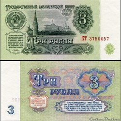 RUSSIE/U.R.S.S - PICK 223 a 4 - 3 ROUBLES - 1961