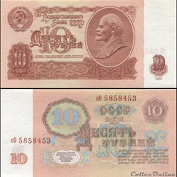RUSSIE/U.R.S.S - PICK 233 a 3 - 10 ROUBLES - 1961