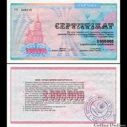UKRAINE - PICK 091 B - 2 000 000 KARBOVA...