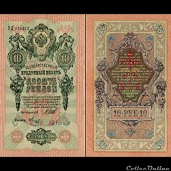 RUSSIE/U.R.S.S - PICK 11 cb07 - 10 ROUBLES - 1909