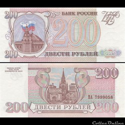 RUSSIE/U.R.S.S - PICK 255 - 200 ROUBLES ...