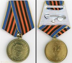 Médaille pour les Défenseurs de la Patri...