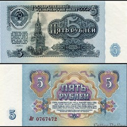 RUSSIE/U.R.S.S - PICK 224 a 1 - 5 ROUBLE...