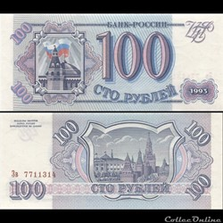 RUSSIE/U.R.S.S - PICK 254 a 1 - 100 ROUB...