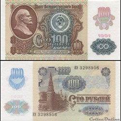 RUSSIE/U.R.S.S - PICK 243 a - 100 ROUBLES - 1991