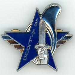 Insigne ENSOA - 128° Promotion Ailloud R...