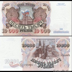 RUSSIE/U.R.S.S - PICK 253 a - 10 000 ROUBLES - 1992