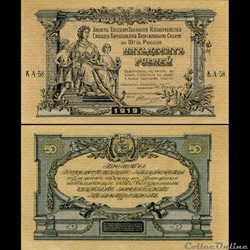 RUSSIE/U.R.S.S - PICK S422 a - 50 ROUBLE...