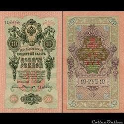 RUSSIE/U.R.S.S - PICK 11 cb04 - 10 ROUBLES - 1909