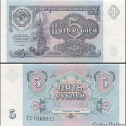 RUSSIE/U.R.S.S - PICK 239 a - 5 ROUBLES - 1991