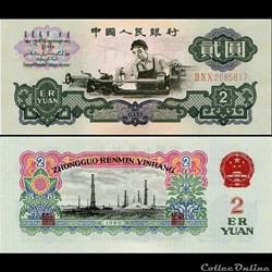 CHINE - PICK 875 a - 2 YUAN 1960