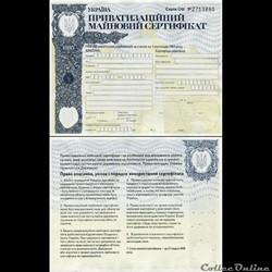 UKRAINE - PICK 101 - 1 050 000 KARBOVANE...