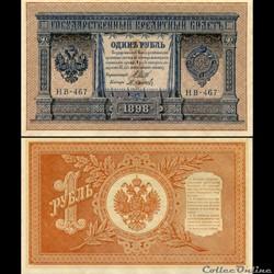 RUSSIE/U.R.S.S - PICK -15.c07 - 1 ROUBLE...