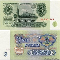 RUSSIE/U.R.S.S - PICK 223 a 2 - 3 ROUBLES - 1961