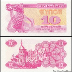 UKRAINE - PICK 084 a - 10 KARBOVANTSIV -...