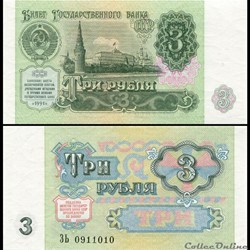 RUSSIE/U.R.S.S - PICK 238 a - 3 ROUBLES ...