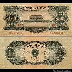 CHINE - PICK 871 - 1 YUAN 1956