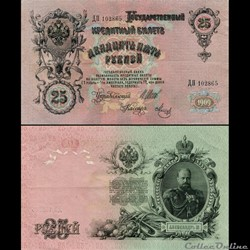 RUSSIE/U.R.S.S - PICK 12 bb06 - 25 ROUBLES - 1909