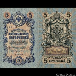 RUSSIE/U.R.S.S - PICK 35a.b02 - 5 ROUBLES - 1909