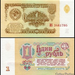 RUSSIE/U.R.S.S - PICK 222 a 2 - 1 ROUBLE - 1961