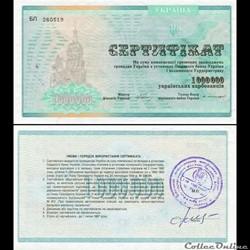 UKRAINE - PICK 091 A - 1 000 000 KARBOVA...
