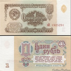 RUSSIE/U.R.S.S - PICK 222 a 4 - 1 ROUBLE - 1961