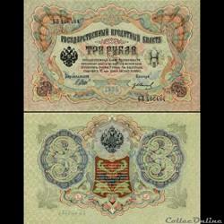 RUSSIE/U.R.S.S - PICK 9 ca04 - 3 ROUBLES...