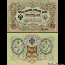 RUSSIE/U.R.S.S - PICK 9 ca03 - 3 ROUBLES...