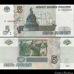 RUSSIE/U.R.S.S - PICK 267 - 5 ROUBLES - ...
